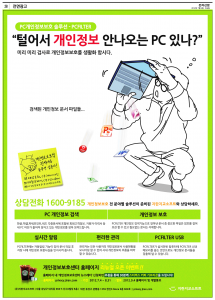 20120704_전자신문(개인정보보호)