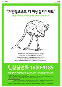 20130123)전자신문 개인정보보호센터 광고 백면 28면