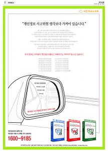 20131212)전자신문 개인정보보호센터 광고 백면 32면