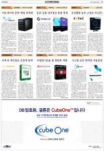 20140424_디지털타임스 23면_브랜드파워대상_serverfilter