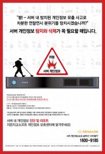 20141210디타9단광고_개인정보보호센터
